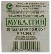 Мукалтин 10 таблеток 0.,05 г