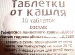 Мукалтин Таблетки От Кашля Инструкция По Применению - фото 9