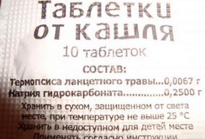 таблетки от кашля травяные инструкция по применению