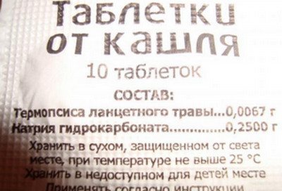 таблетки от кашля 10 инструкция по применению - фото 7