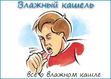 Влажный кашель, мокрый кашель, продуктивный кашель, кашель с мокротой