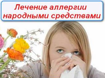Лечение аллергического ринита методами народной медицины