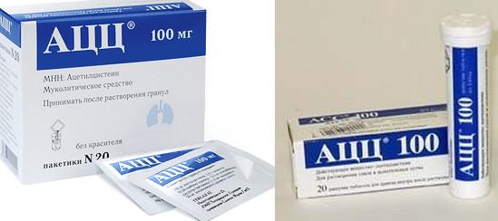 АЦЦ 100 порошок и шипучие таблетки